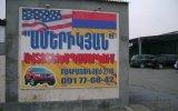 Фото СТО Американское Автотехобслуживание, Ереван, ул. Багратуняца 2/10